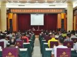 图为会议现场 - 残疾人联合会
