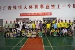 图为特奥运动员与青年志愿者、融合伙伴合影 - 残疾人联合会