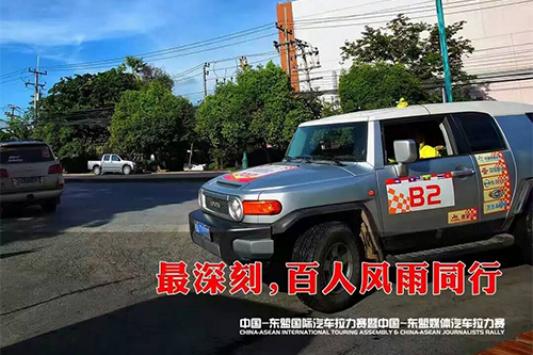 2016中国-东盟国际汽车拉力赛全面启动报名