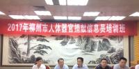 柳州市红十字会召开2017年人体器官捐献信息员培训班(图) - 红十字会