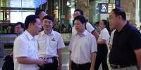 巫家世局长带队检查火车站和琅东客运站 - 安全生产监督管理局