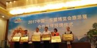 2017中国—东盟博览会旅游展将于10月举行 - 广西新闻