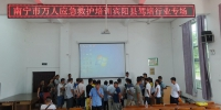 宾阳县应急救护培训走进驾培行业(图) - 红十字会