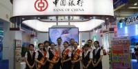 中国银行桂林分行连续三年服务中国—东盟博览会旅游展 - 广西新闻网