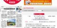 广西日报:广西食品销售管理有新动作 - 食品药品监管局