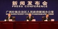 广西第一次全国地理国情普查新闻发布会在邕举行 - 广西新闻网