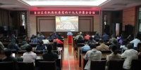 自治区农机局组织收看党的十九大开幕会 - 农业机械化信息