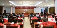 自治区红十字会召开传达学习宣传贯彻党的十九大精神大会(图) - 红十字会