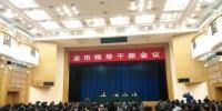 11月14日,广西桂林市召开全市领导干部会议。 赵琳露 摄 - 广西新闻