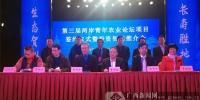 绿色发展凸显产业优势 一批项目签约落户贺州(图) - 广西新闻网