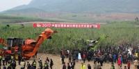 2017中国甘蔗机械化博览会机械作业演示亮点纷呈 - 农业机械化信息