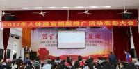 广西人体器官捐献推广活动表彰大会在广西中医药大学举办(图) - 红十字会