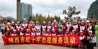 靖西市红十字志愿服务队参加千人旗袍秀服务活动(图) - 红十字会