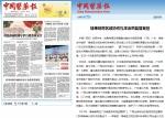 中国医药报:桂粤琼跨区域协作扎牢食药监管篱笆 - 食品药品监管局