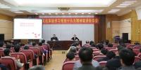 广西文化厅召开党的十九大精神宣讲报告会 - 文化厅
