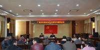 广西农机鉴定站党支部召开党风廉政会议 - 农业机械化信息