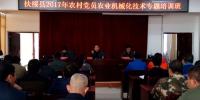 扶绥县成功举办农村党员农业机械化技术专题培训班 - 农业机械化信息