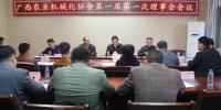 广西农业机械化协会召开第一届第一次理事会会议 - 农业机械化信息