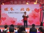 """""""暖冬·北海""""小小慈善家活动成功举办(图) - 红十字会"""