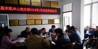 藤县农机中心党支部开展有声有色党员活动日活动 - 农业机械化信息
