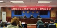 2017年玉林公安出动110处警26.7万人次 - 广西新闻网