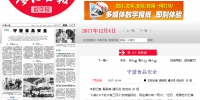 广西日报:守望食品安全 - 食品药品监管局
