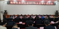 自治区审计厅审计组在隆林县召开扶贫专项审计工作进点会议 - 审计厅