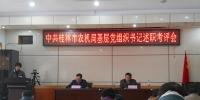 桂林市农机局开展基层党组织书记述职考评会 - 农业机械化信息