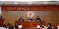 广西红十字会救护训练中心召开2017年年终总结会(图) - 红十字会