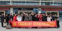 广西福彩和深圳福彩联合开展2018年新春慰问送温暖活动 - 民政厅