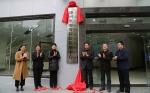 柳州螺蛳粉检验检测中心举行揭牌仪式 - 食品药品监管局