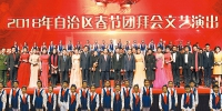 自治区春节团拜会在邕举行 - 食品药品监管局