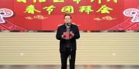 自治区审计厅举行新春团拜会 - 审计厅