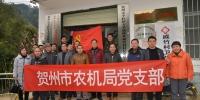 贺州市农机局党支部到威竹村开展党支部主题党日活动 - 农业机械化信息