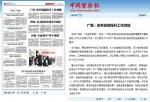 广西医药报:广西:改革创新提升工作效能 - 食品药品监管局