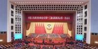 政协第十三届全国委员会选出领导人 汪洋当选全国政协主席 - 广西新闻网