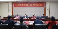 广西红十字系统召开2018年全面从严治党工作会议(图) - 红十字会
