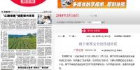 广西日报:南宁食药安全宣传进社区 - 食品药品监管局