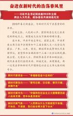 奋进在新时代的浩荡春风里——习近平总书记同出席2018年全国两会人大代表、政协委员共商国是纪实 - 广西新闻网