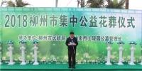 柳州市举行2018年公益花葬活动 - 民政厅