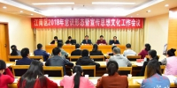 南宁江南区召开意识形态暨宣传思想文化工作会议 - 广西新闻网