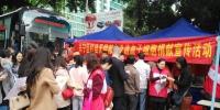 兴宁区红十字会开展无偿献血和造血干细胞捐献宣传活动(图) - 红十字会