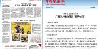 """中国医药报:广西以大稽查落实""""最严处罚"""" - 食品药品监管局"""
