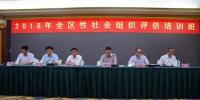 自治区民政厅举办2018年全区性社会组织评估培训班 - 民政厅