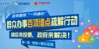 """中国政府网""""群众办事百项堵点疏解行动""""启动 - 食品药品监管局"""