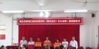 横县实施博爱家园生计金项目,全力助推精准扶贫(图) - 红十字会