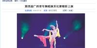 柳州文明网:第四届广西青年舞蹈演员比赛精彩上演 - 文化厅