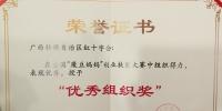 """广西红十字会荣获全国""""魔豆妈妈""""创业扶贫大赛优秀组织奖(图)(图) - 红十字会"""