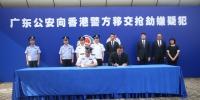 粤港警方联合侦破香港尖沙咀珠宝表行抢劫案 - 公安局