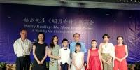 广西举办蔡乐先生《明月寄诗》朗诵会 - 文化厅